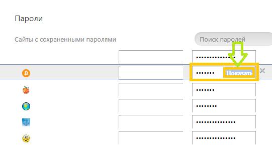показать сохраненные пароли в яндекс браузере