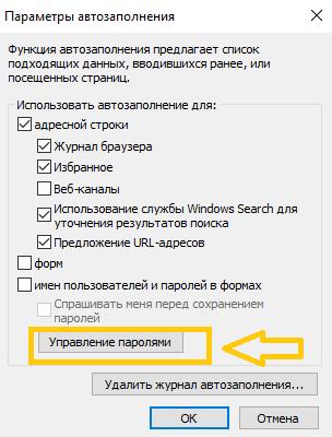 Как узнать сохраненные пароли в Internet Explorer