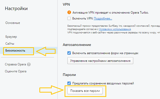 Как посмотреть сохраненные пароли в браузере опера
