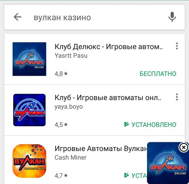 казино вулкан мобильное приложение