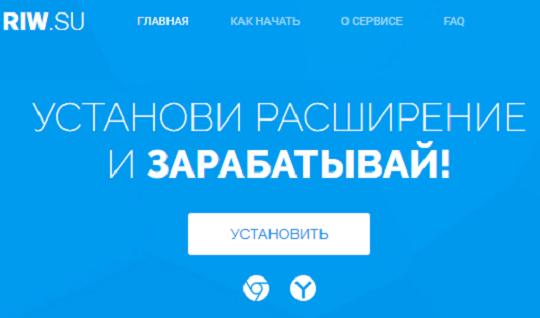 Riw.su na сайте-портале wzarabotke