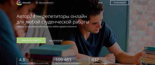http://blogozarabotkevinternete.ru/1_foto_redakt/3/1/author24.png