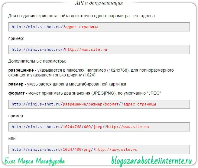 Как сделать скриншот всей страницы сайта? - Полезное сервисы - Полезное - Блог Марса Магафурова Способы заработка в сети интерне