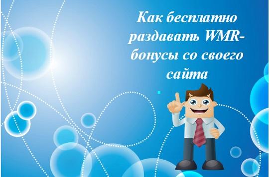 Как бесплатно раздавать WMR-бонусы со своего сайта