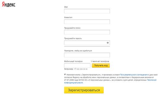 создать почту на яндексе регистрация бесплатно